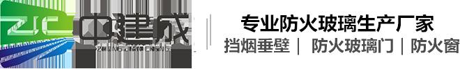 四川中建成特種玻璃有限公司